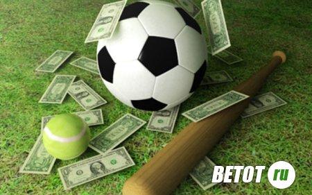 Как не проиграть деньги начиная делать ставки на спорт